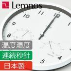 ショッピング電波時計 掛け時計 おしゃれ 掛時計 電波時計 壁掛け時計 Air clock Lemnos LC09-11W 新築祝い 引越祝い 結婚祝い