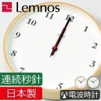 掛け時計 オシャレ 北欧 アンティーク調 シンプル モダン おしゃれ 壁掛け時計 Plywood clock Lemnos LC10-21W