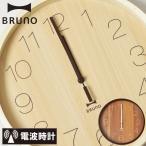 掛け時計 おしゃれ モダン 掛時計 壁掛け時計 電波時計 北欧 BRUNO ブルーノ 電波シンプルウッドクロック