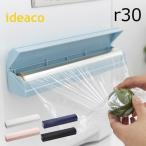 キッチン 収納 台所 キッチン雑貨 おしゃれ キッチン用品 ラップケース ideaco ラップホルダー30