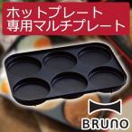 ホットプレート BRUNO キッチン雑貨 おしゃれ キッチン用品 パンケーキ 目玉焼き  コンパクトホットプレート用 マルチプレート