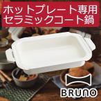 ホットプレート BRUNO キッチン雑貨 おしゃれ キッチ