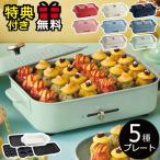 ホットプレート BRUNO キッチン雑貨 おしゃれ キッチン用品 電気プレート たこ焼き器 おすすめ コンパクトホットプレート 4点セット