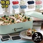 ホットプレート BRUNO キッチン雑貨 おしゃれ キッチン用品 電気プレート たこ焼き器 おすすめ コンパクトホットプレート グリルプレートセット 2点セット