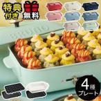 ホットプレート BRUNO キッチン雑貨 おしゃれ たこ焼き器 おすすめ コンパクトホットプレート セラミックコート鍋 グリルプレート 3点セット