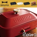 ホットプレート BRUNO キッチン雑貨 おしゃれ キッチン用品 電気プレート たこ焼き器 おすすめ コンパクトホットプレート 5点セット