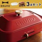 ホットプレート BRUNO キッチン雑貨 おしゃれ キッチン用品 たこ焼き器 おすすめ コンパクトホットプレート  セラミックコート鍋 レシピブック 3点セット