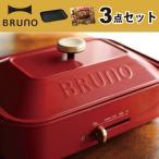 ホットプレート BRUNO キッチン雑貨 おしゃれ 電気プレート たこ焼き器 おすすめ コンパクトホットプレート グリルプレート レシピブック 3点セット