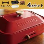 ショッピングプレート ホットプレート BRUNO キッチン雑貨 おしゃれ たこ焼き器 おすすめ コンパクトホットプレート マルチプレート セラミックコート鍋 レシピブック 4点セット