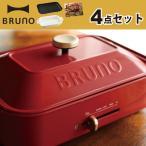 ショッピングホットプレート ホットプレート BRUNO キッチン雑貨 おしゃれ たこ焼き器 おすすめ コンパクトホットプレート セラミックコート鍋 グリルプレート レシピブック 4点セット