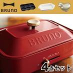 BRUNO おしゃれ たこ焼き器 おすすめ コンパクトホットプレート 4点セット セラミックコート鍋 マルチプレート デコレーションノブ