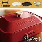 BRUNO おしゃれ たこ焼き器 おすすめ コンパクトホットプレート 4点セット セラミックコート鍋 グリルプレート デコレーションノブ