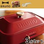 BRUNO おしゃれ たこ焼き器 おすすめ コンパクトホットプレート 3点セット レシピブック デコレーションノブ