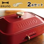 BRUNO おしゃれ たこ焼き器 おすすめ コンパクトホットプレート 2点セット デコレーションノブ