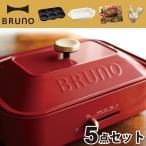 BRUNO おしゃれ たこ焼き器 コンパクトホットプレート 5点セット セラミックコート鍋 マルチプレート レシピブック デコレーションノブ