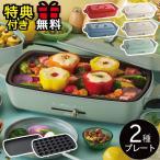 ホットプレート BRUNO キッチン雑貨 おしゃれ キッチン用品 電気プレート 焼肉 たこ焼き器 ブルーノ ホットプレートグランデサイズ