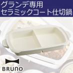 ホットプレート BRUNO キッチン雑貨 おしゃれ セラミックコート鍋 ブルーノ ホットプレートグランデ用仕切り鍋