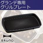 ホットプレート BRUNO キッチン雑貨 おしゃれ グリルパン ブルーノ ホットプレート グランデ用グリルプレート