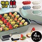 ショッピングプレート ホットプレート BRUNO キッチン雑貨 おしゃれ たこ焼き器 ブルーノ ホットプレートグランデサイズ グランデ用グリルプレート レシピブック 3点セット