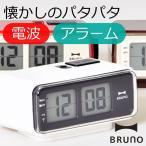 置き時計 おしゃれ 電波時計 目覚し時計 BRUNO(ブルーノ) LCDレトロアラームクロックS 新築祝い 引越祝い 結婚祝い