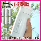 キッチン雑貨 おしゃれ キッチン用品 マイ水筒 ボトル 保温 保冷 サーモス BRUNO アルファベットタンブラー