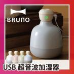 卓上加湿器 USB ミスト BRUNO(ブルーノ) パーソナル超音波加湿器 ceramic Vidrio セラミック ヴィドリオ