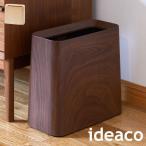 ゴミ箱 ごみ箱 ダストボックス おしゃれ ideaco TUBELOR チューブラー ハイグランデ ローズウッド garbage can