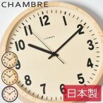 掛け時計 おしゃれ 日本製 掛時計 壁掛け時計 CHAMBRE PUBLIC CLOCK シャンブル パブリッククロックウッド 木製 新築祝い 引越祝い 結婚祝い