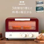 オーブントースター おしゃれ 二枚焼き キッチン家電 BRUNO ダブルヒータートースター