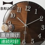 掛け時計 オシャレ 北欧 アンティーク調 シンプル モダン おしゃれ 壁掛け時計 BRUNO ブルーノ 2WAYグラデーションウッドクロック