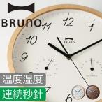 掛け時計 おしゃれ モダン 掛時計 壁掛け時計 北欧 BRUNO ウッド温湿ウォールクロック