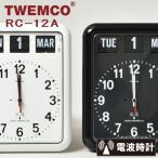 パタパタ式 パタパタクロック 掛け時計 壁掛け時計 掛時計 壁掛時計 TWEMCO トゥエンコ RC-12A 電波時計