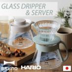 コーヒーメーカー バリスタ コーヒーサーバー コーヒードリッパー 日本製 BRUNO ブルーノ HARIO ハリオ V60ガラスドリッパー&サーバー