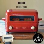 オーブントースター パン 魚焼きグリル おしゃれ オーブン ブルーノ トップオープン式 BRUNO トースターグリル