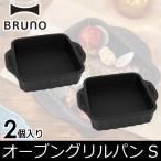 グリルプレート グリルパン グラタン皿  おしゃれ ブルーノ BRUNO オーブングリルパン S 2個入り