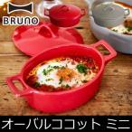 食器 耐熱 グラタン皿 ココット おしゃれ ブルーノ BRUNO オーバルココット ミニ
