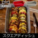 食器 耐熱 グラタン皿 ココット おしゃれ ブルーノ BRUNO スクエアディッシュ