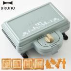 ホットサンドメーカー ムーミン プレスサンドメーカー マルチサンドメーカー 食パン BRUNO ブルーノ ホットサンドメーカー ダブル 2枚焼き