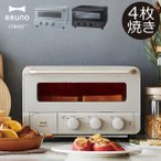 トースター スチームトースター オーブントースター おしゃれ レシピ付き 4枚 4枚焼き キッチン家電 ( BRUNO crassy+ スチーム&ベイク トースター ブルーノ)