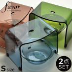 バスチェア おしゃれ 高さ20cm 風呂椅子 風呂桶 バスチェアー Favor フェイヴァ アクリル製 お風呂いす S お風呂ボウル 2点セット
