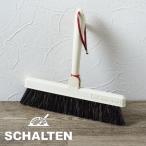 ほうき おしゃれ フローリング 掃除道具 長柄ほうき 室内ほうき フローリング 掃除 掃除道具 馬毛 ホウキ 日本製 SCHALTEN フロアブルーム シャルテン