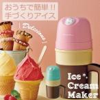 recolte レコルト アイスクリームメーカー アイス ジェラート フローズン シャーベット アイスメーカー おしゃれ クーポン対象外