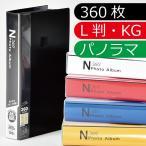 フォトアルバム 写真入れ 大容量 赤ちゃん フォト360アルバム L判360EX album