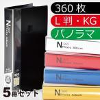フォトアルバム 写真入れ 大容量 赤ちゃん フォト360album L判360EX 5冊セット