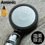 節水シャワー サロンスタイル 3Dプレミアム SS-X3B シャワーヘッド 塩素除去 水圧アップ