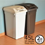 ゴミ箱 45リットル 分別 おしゃれ キッチン 屋外 大型 蓋付き 日本製 SP ハンドル付ダストボックス 45L 2個セット