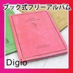 フォトアルバム 写真入れ 台紙 大容量 赤ちゃん 手作り フリーアルバム Digio ブック式フリーアルバム album