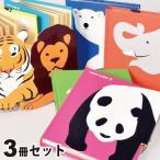 フォトアルバム 写真入れ 大容量 赤ちゃん 手作り デコレーション コルソ グラフィア アニマル 3冊セット album