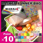 ショッピングかごバック バスケット かご おしゃれ 収納 かごバッグ カゴバッグ ショッピングバッグ マハロ バスケット・インナーバックセット