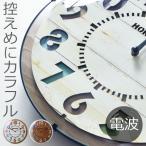 ショッピング掛け時計 掛け時計 オシャレ 北欧 電波時計 シンプル モダン おしゃれ 壁掛け時計 インターフォルム Forli (フォルリ)